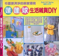 蓬蓬球生活雜貨DIY