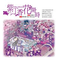 紫丁香花開時