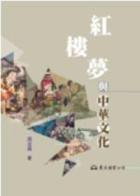紅樓夢與中華文化