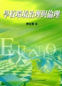 學校環境治理與倫理