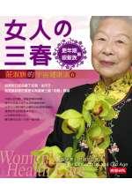 女人的三春(2)(更年期.銀髮族篇)