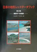 日本の地形レッドデータブック