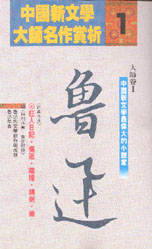 中國新文學大師名作賞析1
