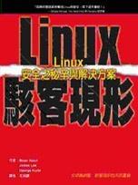 Linux駭客現形