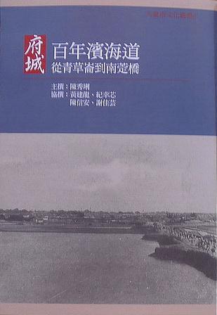 府城百年濱海道