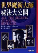 世界魔術大師秘法大公開