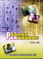 PLL頻率合成與鎖相電路設計