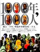 1000年,1000人