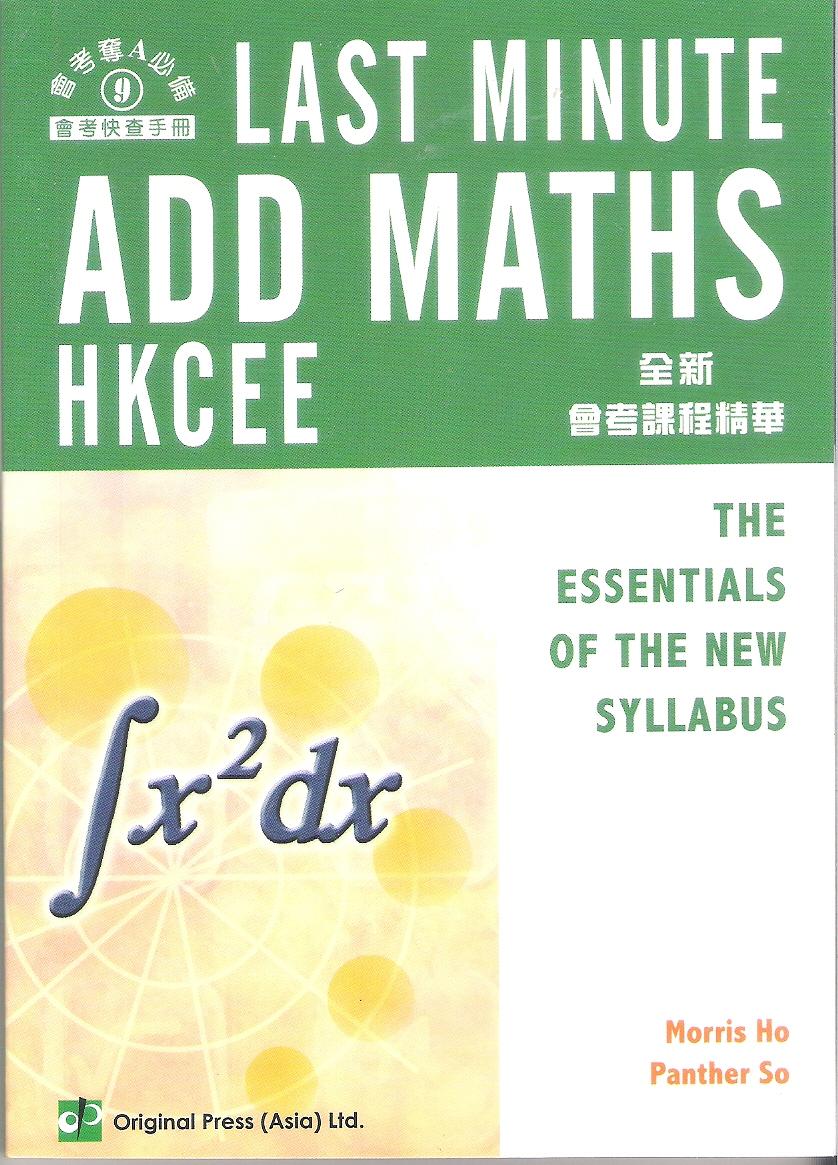 Last Minute Add Maths