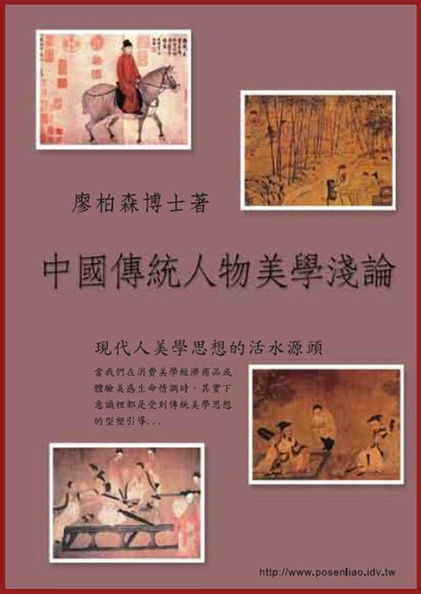 中國傳統人物美學淺論