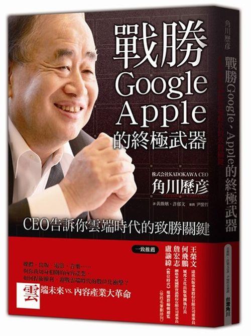 戰勝Google、Apple的終極武器