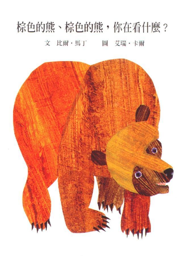 棕色的熊、棕色的熊,你在看什麼?
