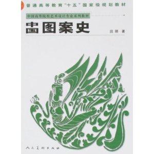 中國圖案史