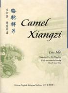 Camel Xiangzi