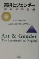 美術とジェンダー