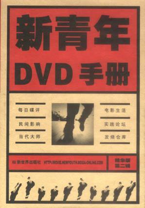 新青年DVD手册