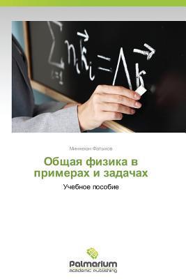 Obshchaya fizika v primerakh i zadachakh