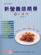 新營養師精華(九)生理學(七版)