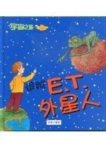 追蹤 E.T. 外星人