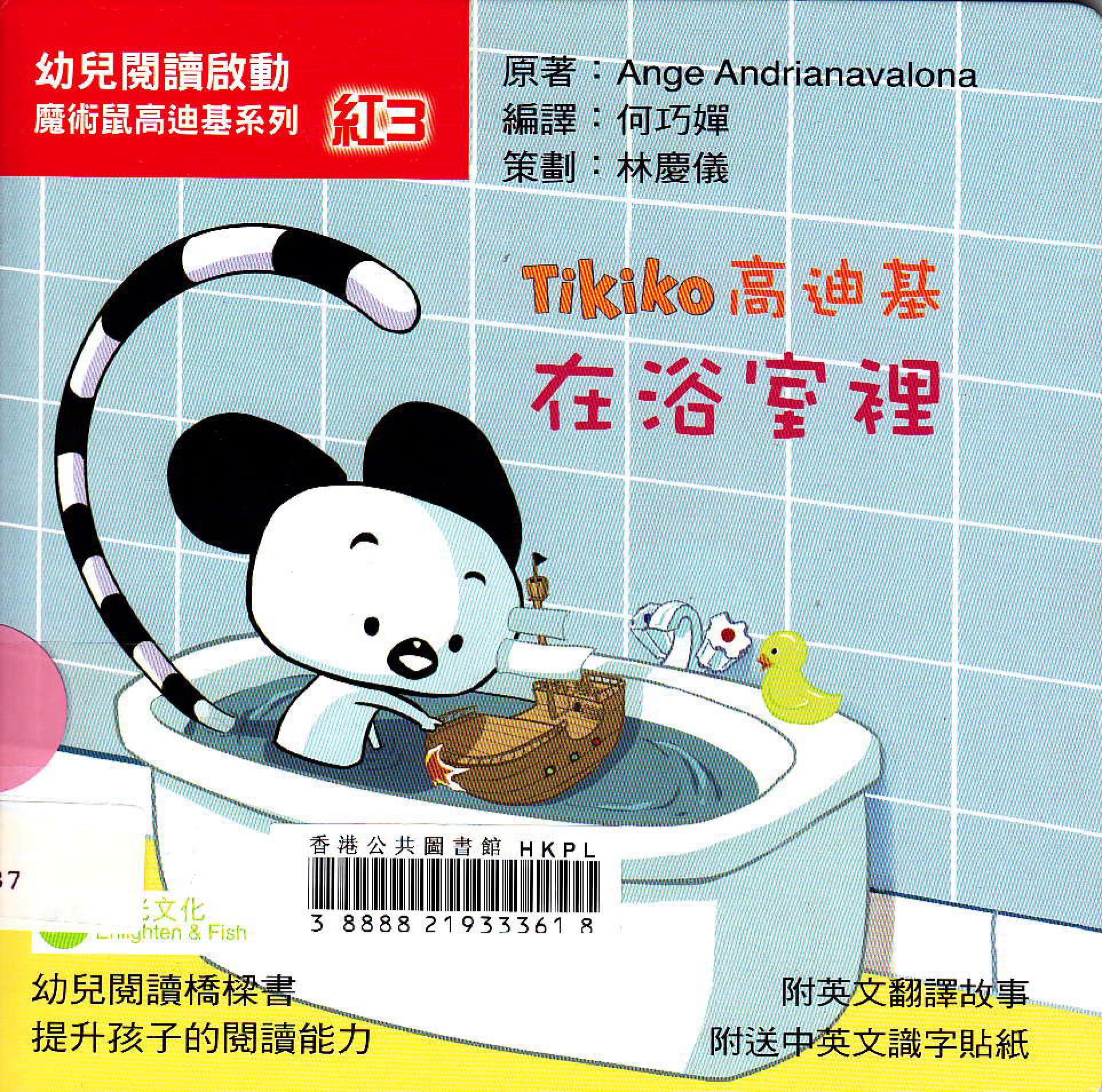 Tikiko 在浴室裡