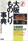 最新大阪ものしり事典―大阪雑学丸ごとパック