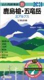 山と高原地図 鹿島槍・五竜岳 2011年版