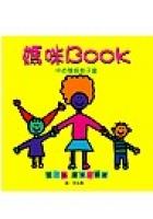 媽咪Book
