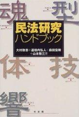 民法研究ハンドブック