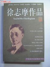 徐志摩作品集 XuZhiMo Florilegium