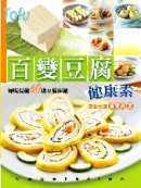 百變豆腐健康素