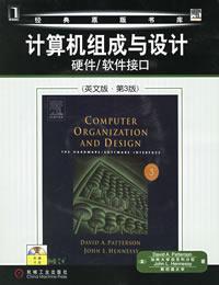 计算机组成与设计硬件