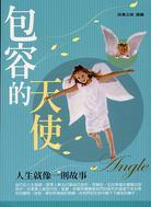 包容的天使