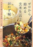 ゼロから始める玄米生活2