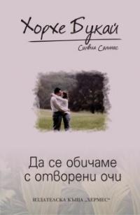 Да се обича...
