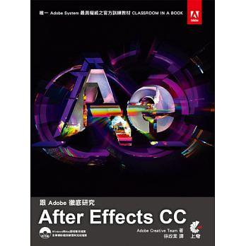 跟Adobe徹底研究After Effects CC