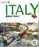 フラヌール 9 ITALY