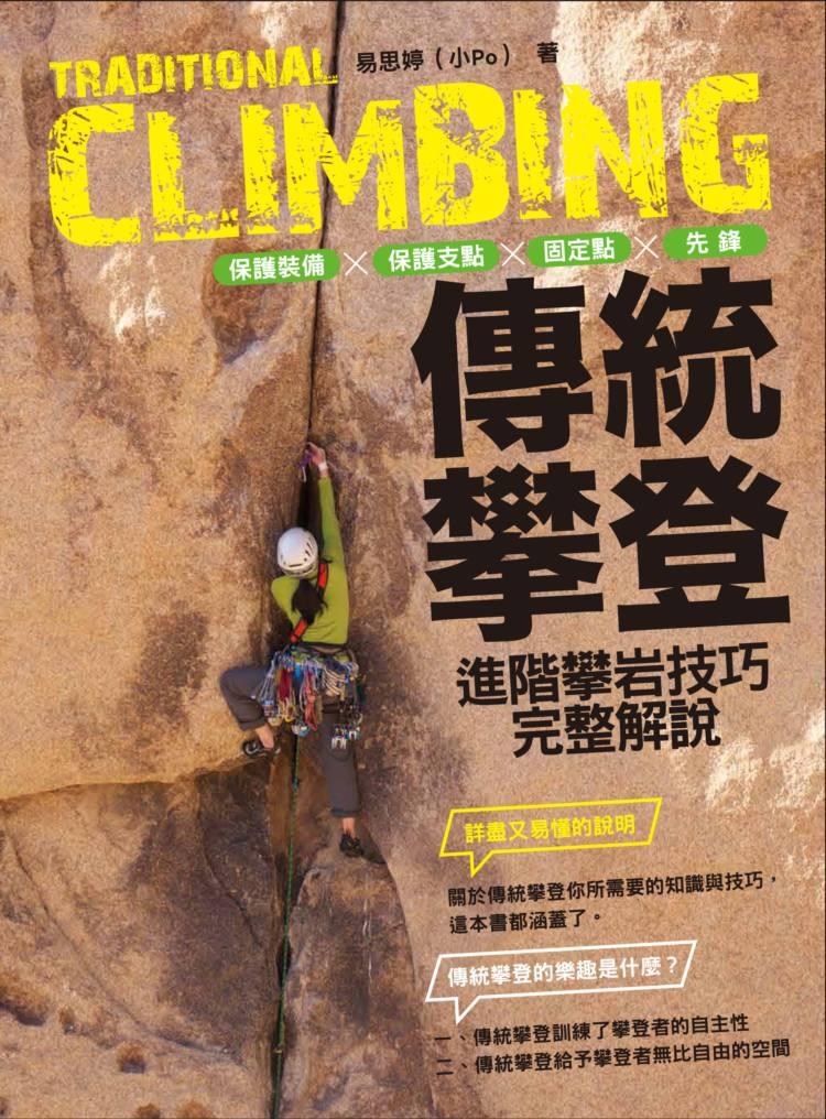 傳統攀登:保護裝備、保護支點、固定點、先鋒,進階攀岩技巧完整解說