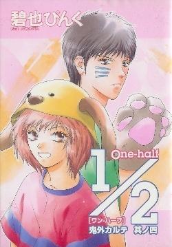 1/2<One half>