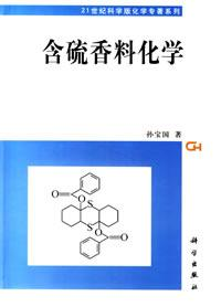 含硫香料化学