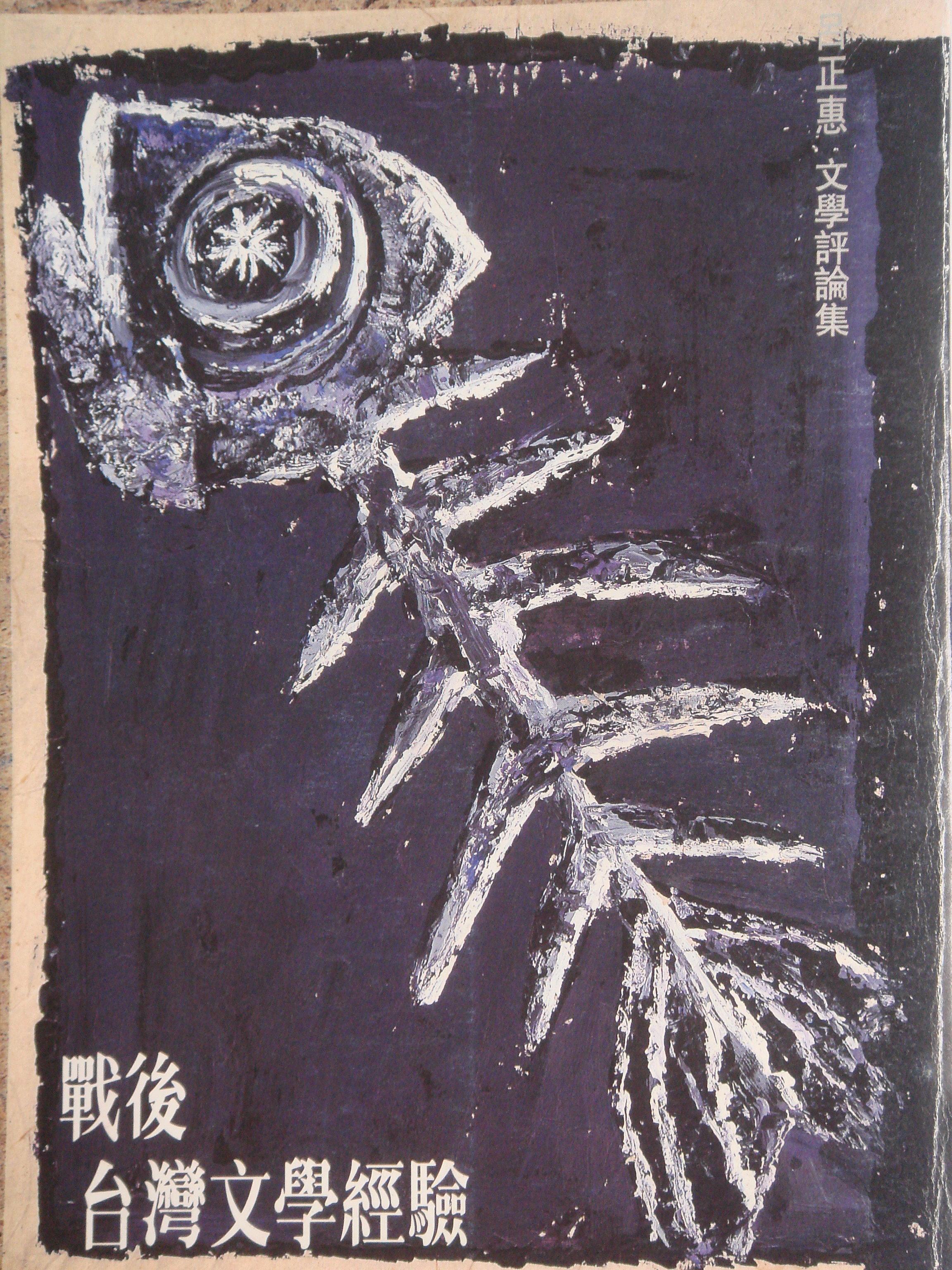 戰後台灣文學經驗