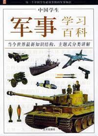 中国学生军事�...