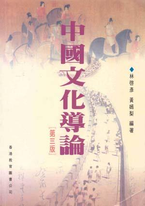 中國文化導論