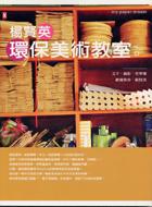 楊賢英環保美術教室