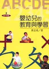 婴幼儿的教育�...