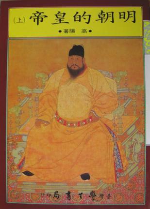 明朝的皇帝 (上/下)