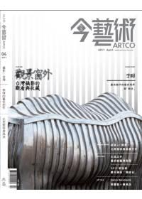 典藏今藝術2011.APR