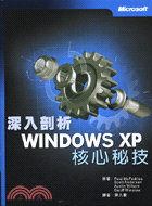 深入剖析 Windows XP 核心秘技