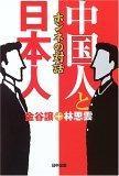 中国人と日本人―ホンネの対話