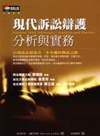現代訴訟辯護