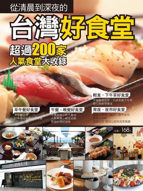 從清晨到深夜的台灣好食堂